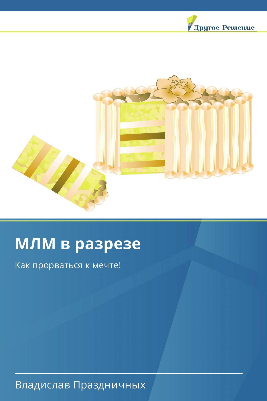 МЛМ в разрезе