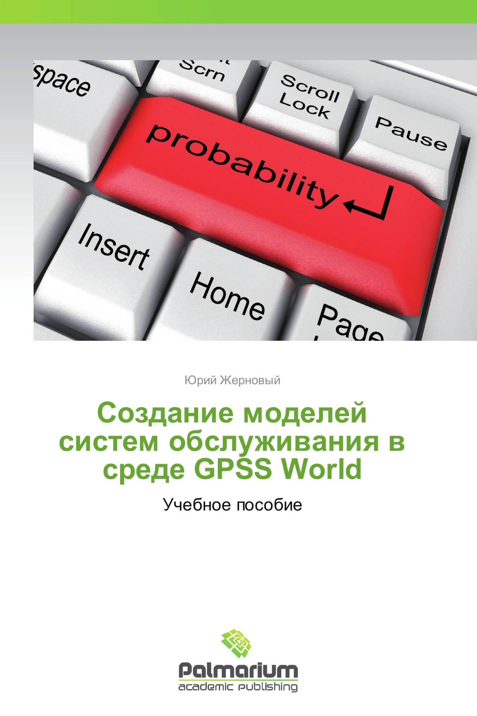 Создание моделей систем обслуживания в среде GPSS World