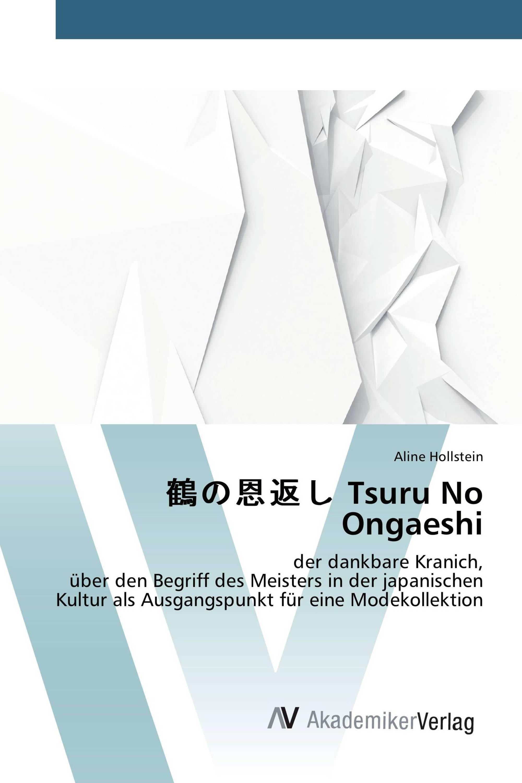 鶴の恩返し Tsuru No Ongaeshi