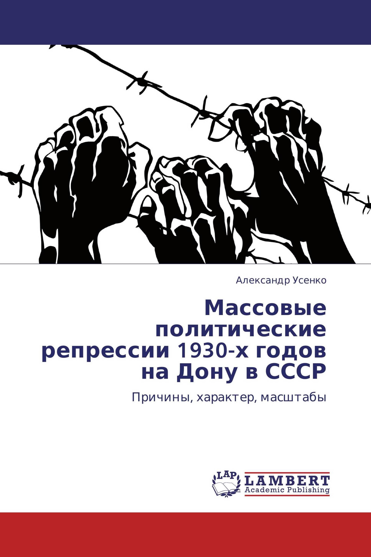 Массовые политические репрессии 1930-х годов на Дону в СССР