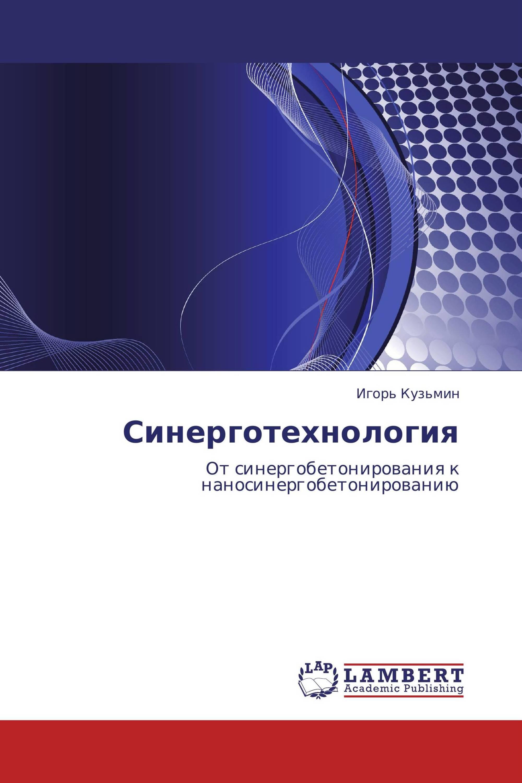 Синерготехнология