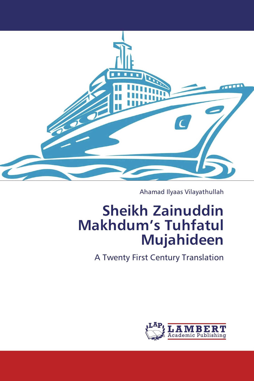 Sheikh Zainuddin Makhdum's Tuhfatul Mujahideen