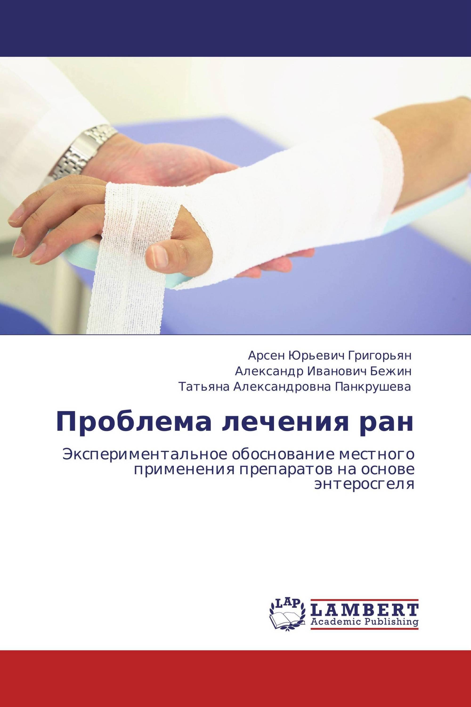 Проблема лечения ран