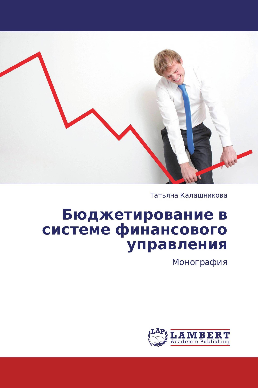 Бюджетирование в системе финансового управления