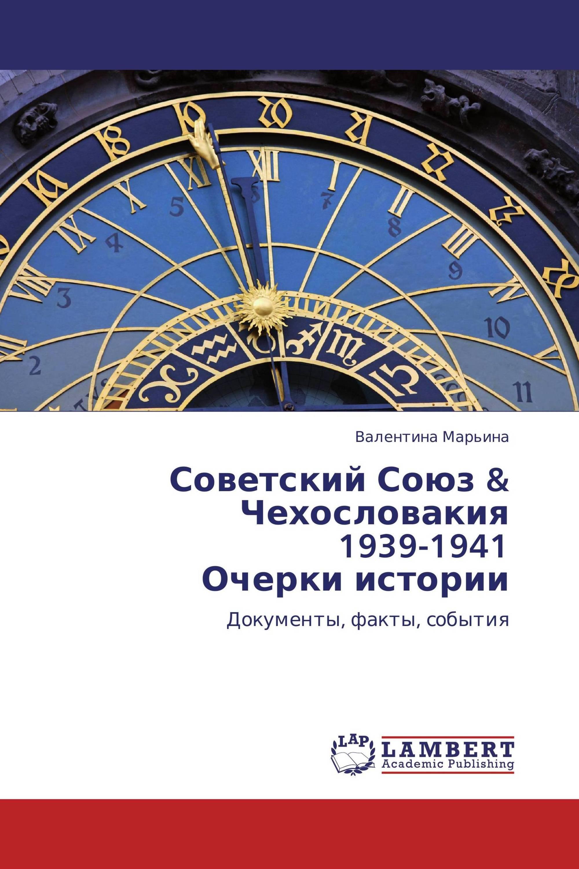Советский Союз & Чехословакия  1939-1941  Очерки истории