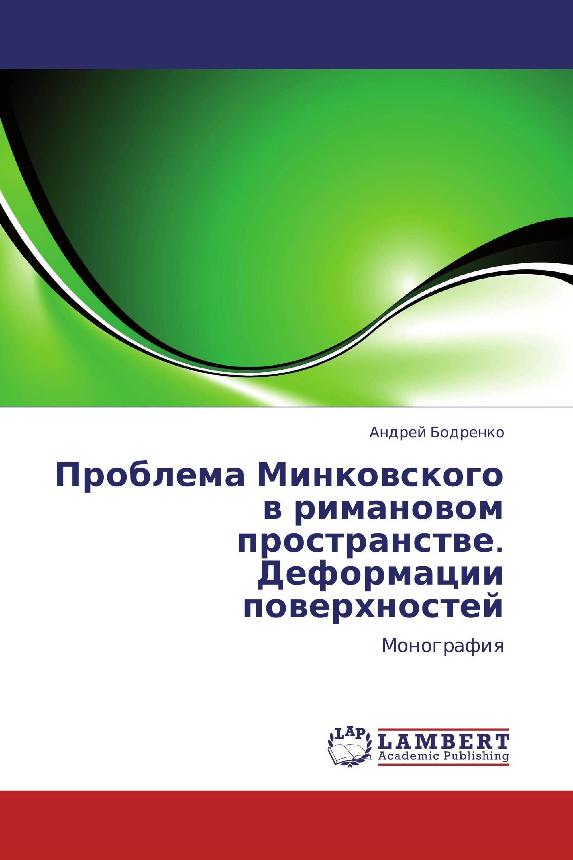 Проблема Минковского в римановом пространстве. Деформации поверхностей