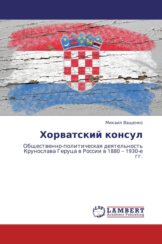 Хорватский консул