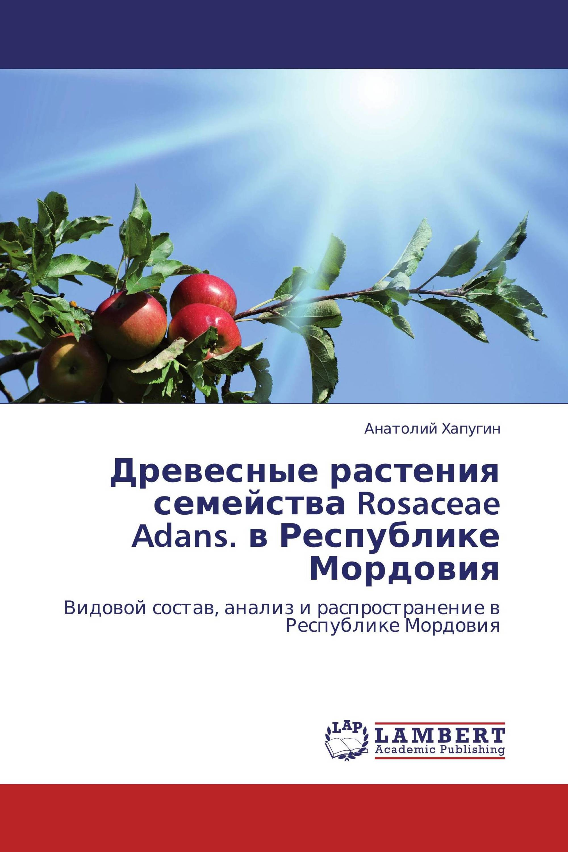 Древесные растения семейства Rosaceae Adans. в Республике Мордовия