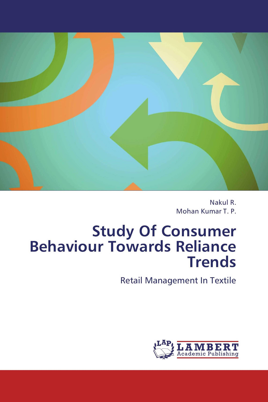 reliance marketing strategy