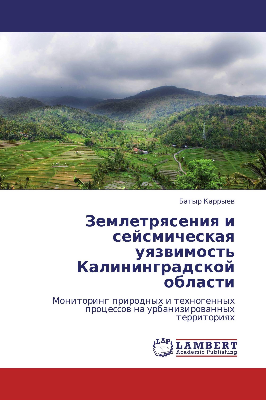 Землетрясения и сейсмическая уязвимость Калининградской области