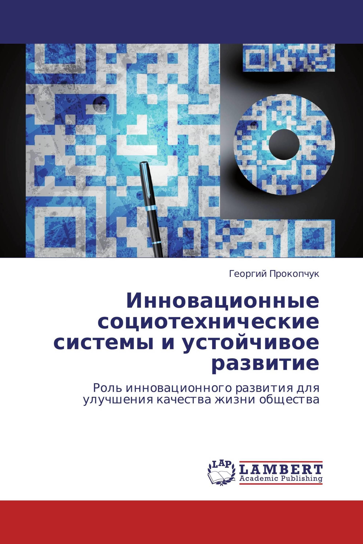 Инновационные социотехнические системы и устойчивое развитие