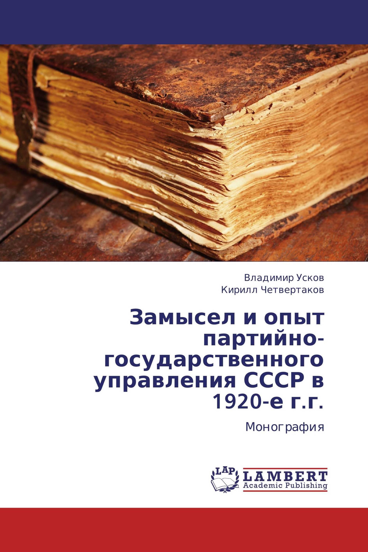 Замысел и опыт партийно-государственного управления СССР в 1920-е г.г.