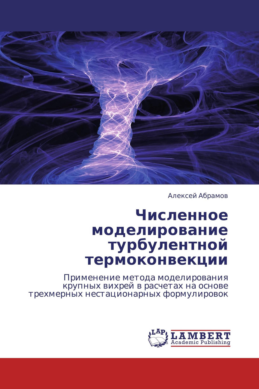 Численное моделирование турбулентной термоконвекции