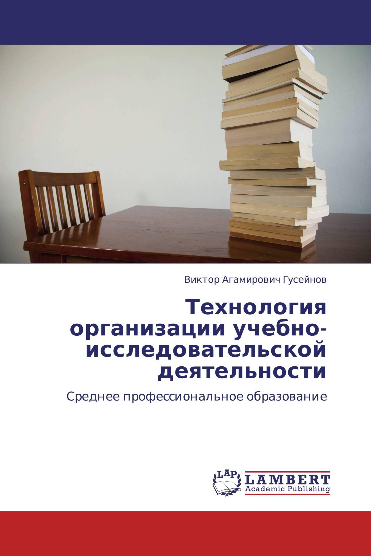Технология организации учебно-исследовательской деятельности