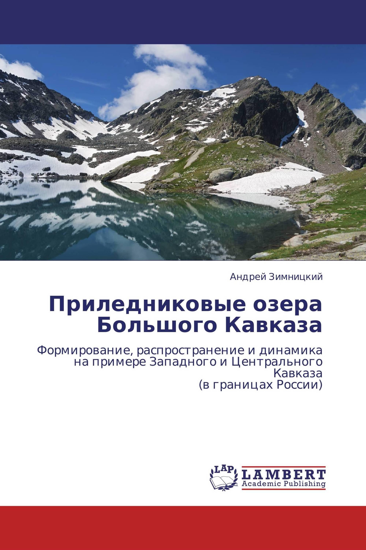 Приледниковые озера Большого Кавказа