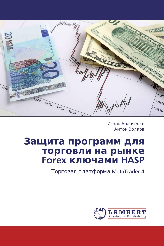 Защита программ для торговли на рынке Forex ключами HASP