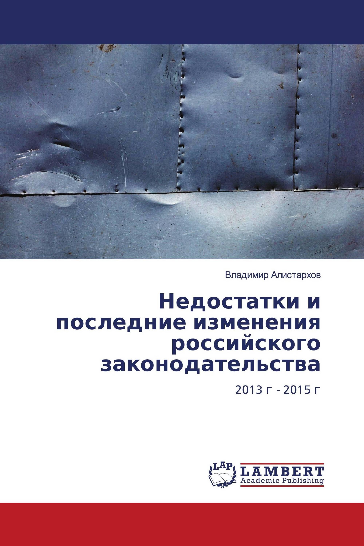 Недостатки и последние изменения российского законодательства