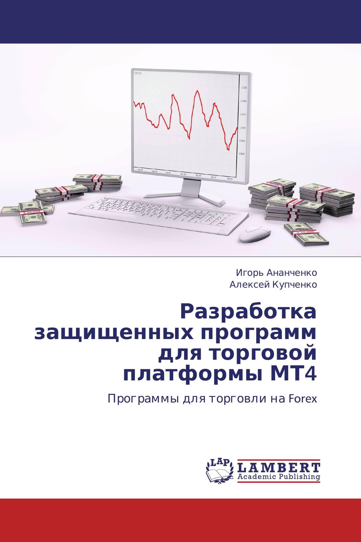 Разработка защищенных программ для торговой платформы МТ4