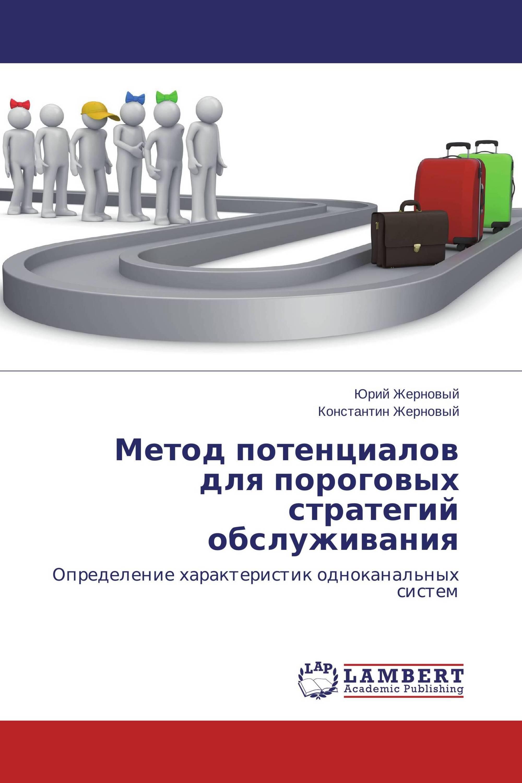 Метод потенциалов для пороговых стратегий обслуживания