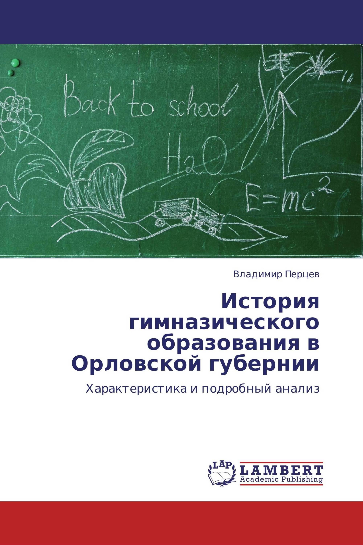 история образования орловской губернии