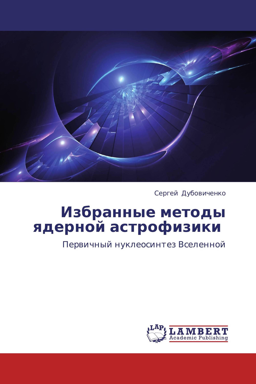 Избранные методы ядерной астрофизики
