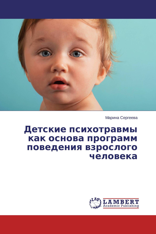 Детские психотравмы как основа программ поведения взрослого человека