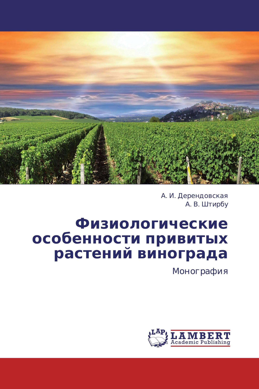 Физиологические особенности привитых растений винограда