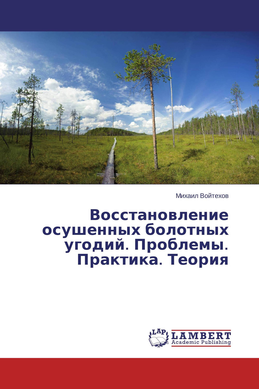 Восстановление осушенных болотных угодий. Проблемы. Практика. Теория