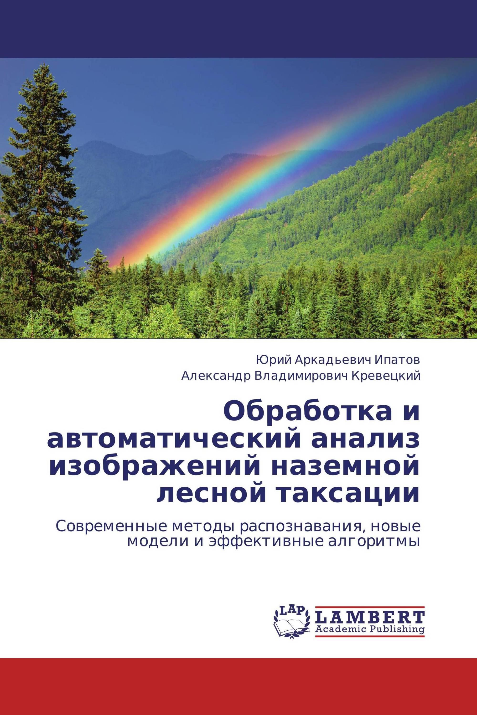 Обработка и автоматический анализ изображений наземной лесной таксации