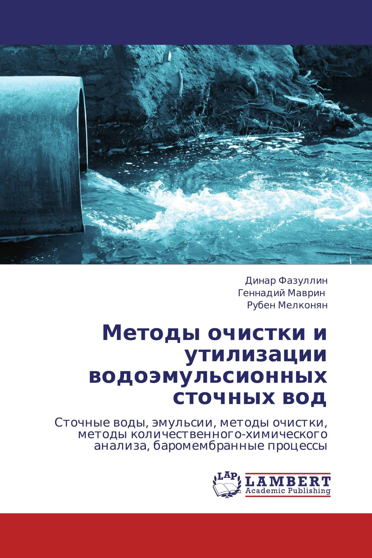 Методы очистки и утилизации водоэмульсионных сточных вод