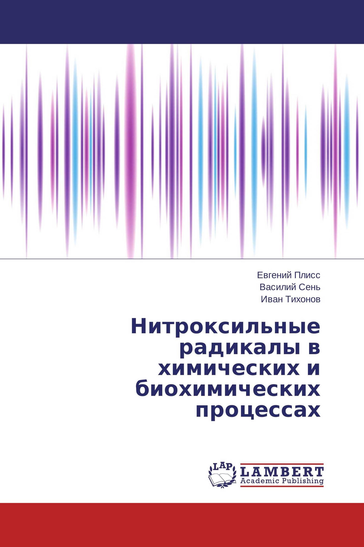 Нитроксильные радикалы в химических и биохимических процессах