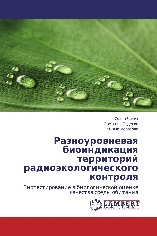 Разноуровневая биоиндикация территорий радиоэкологического контроля