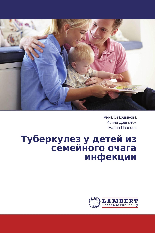 Туберкулез у детей из семейного очага инфекции