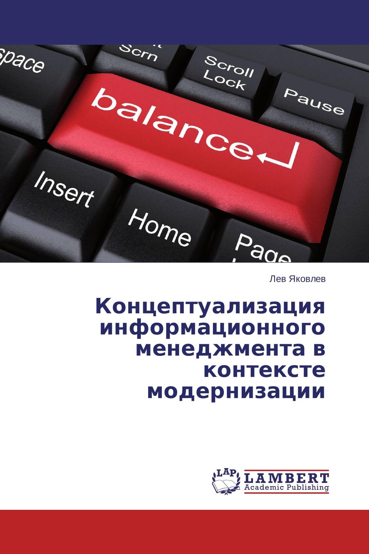 Концептуализация информационного менеджмента в контексте модернизации