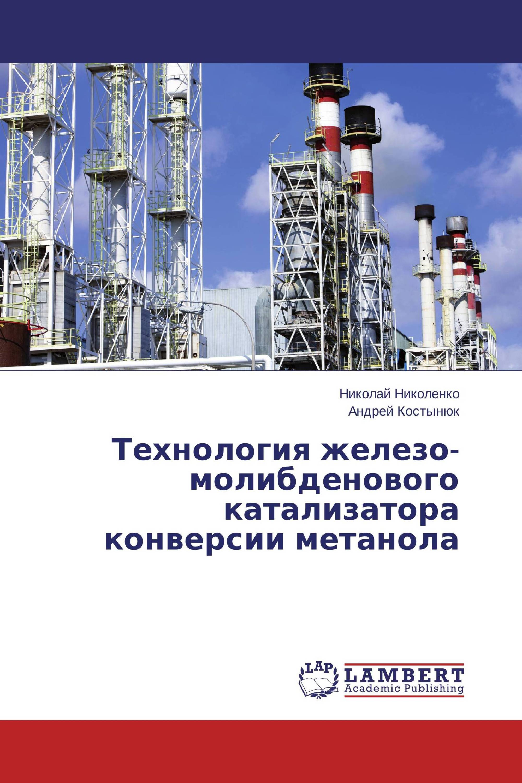 Технология железо-молибденового катализатора конверсии метанола