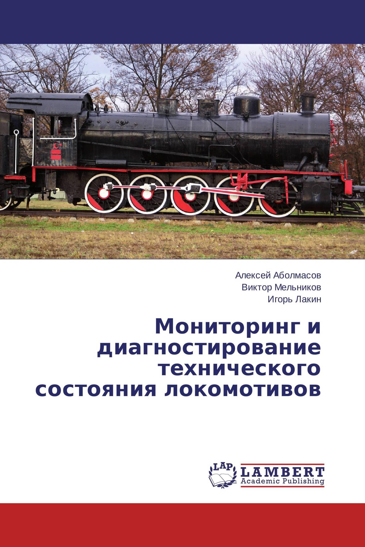 Мониторинг и диагностирование технического состояния локомотивов