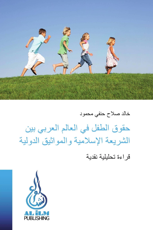 حقوق الطفل في العالم العربي بين الشريعة الإسلامية والمواثيق الدولية
