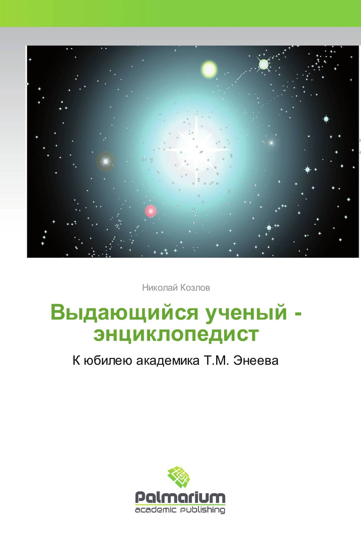 Выдающийся ученый - энциклопедист