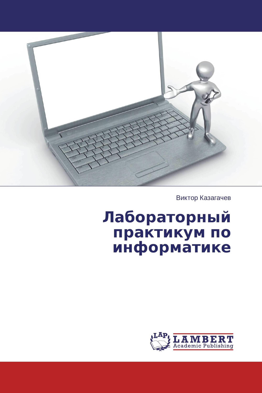 Лабораторный практикум по информатике