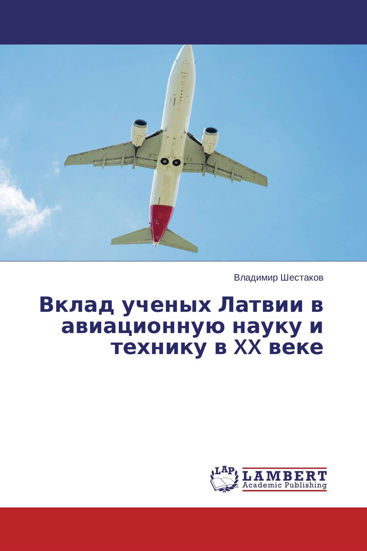 Вклад ученых Латвии в авиационную науку и технику в XX веке