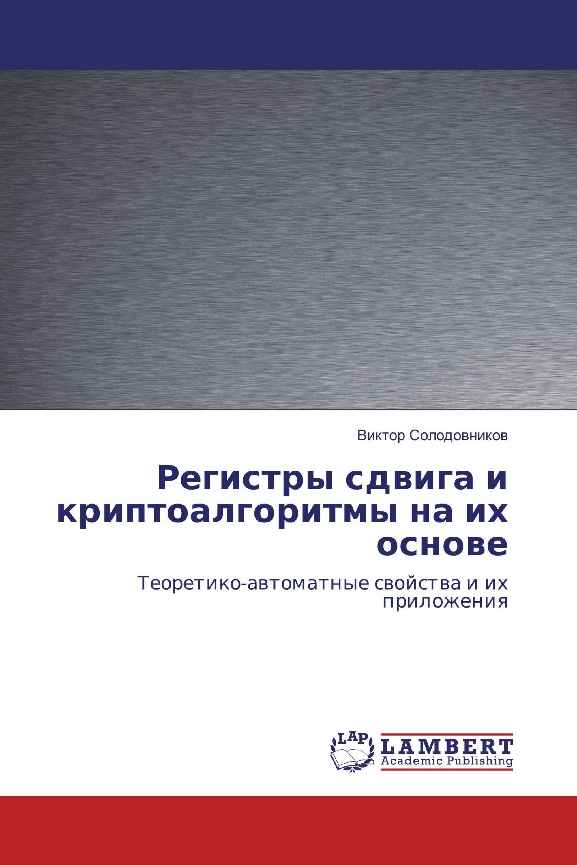 Регистры сдвига и криптоалгоритмы на их основе