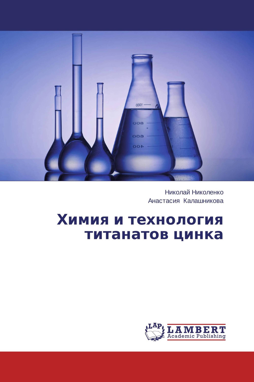 Химия и технология титанатов цинка