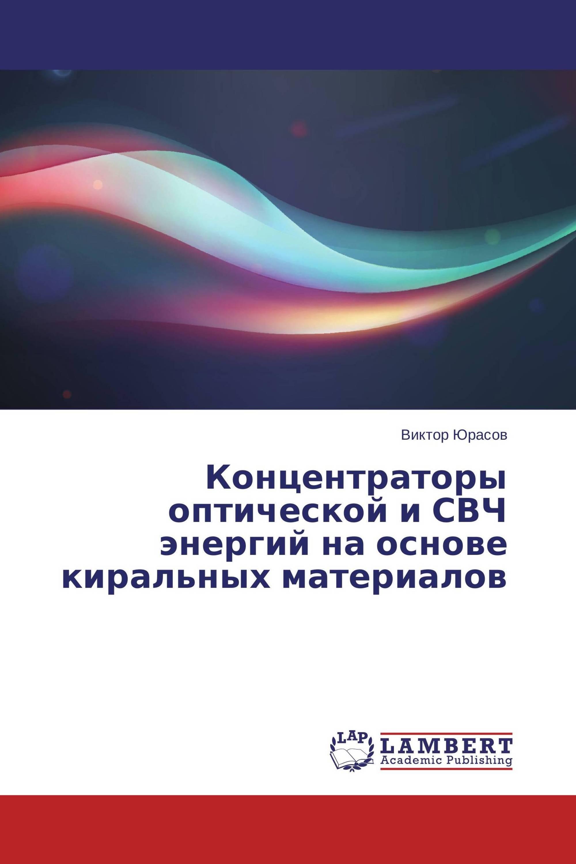 Концентраторы оптической и СВЧ энергий на основе киральных материалов