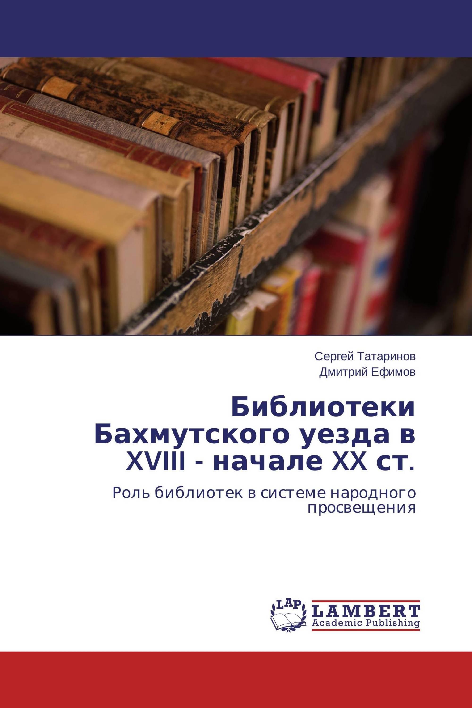 Библиотеки Бахмутского уезда в XVIII - начале XX ст.