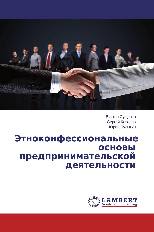 Этноконфессиональные основы предпринимательской деятельности
