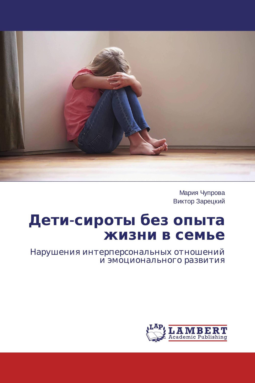 Дети-сироты без опыта жизни в семье