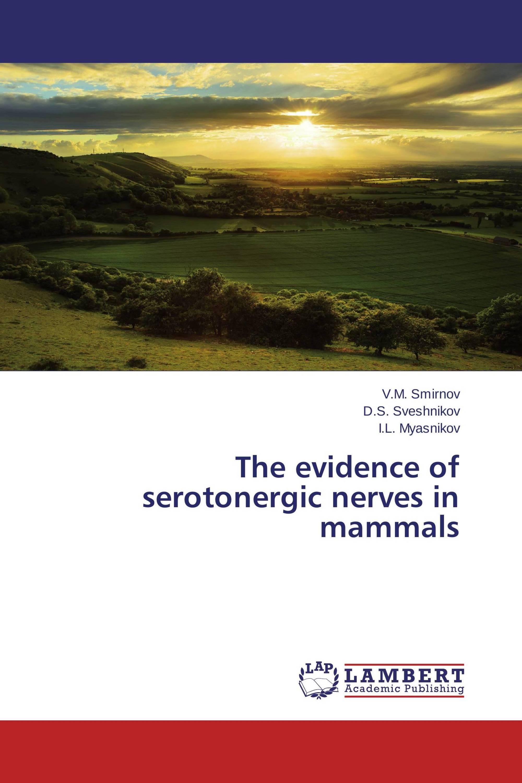 The evidence of serotonergic nerves in mammals