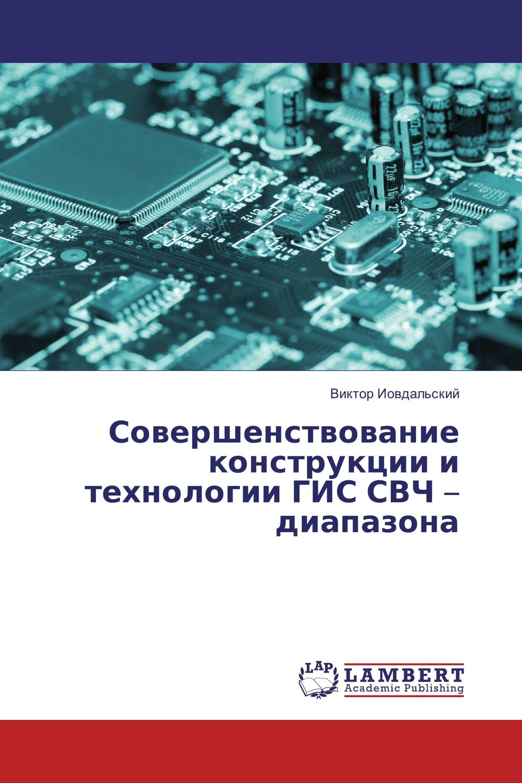 Совершенствование конструкции и технологии ГИС СВЧ – диапазона