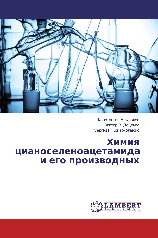 Химия цианоселеноацетамида и его производных