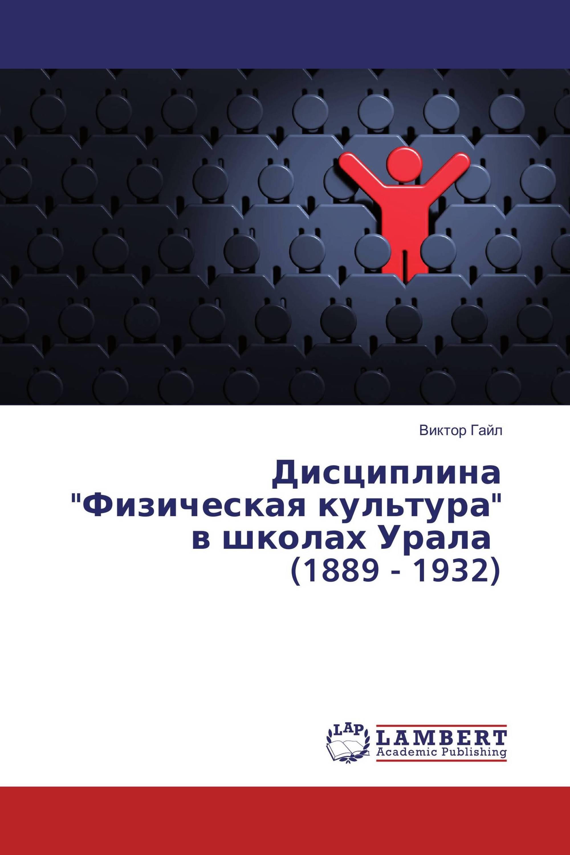 """Дисциплина """"Физическая культура"""" в школах Урала (1889 - 1932)"""